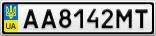 Номерной знак - AA8142MT