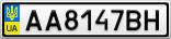 Номерной знак - AA8147BH