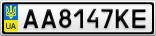 Номерной знак - AA8147KE