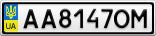 Номерной знак - AA8147OM