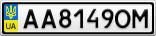 Номерной знак - AA8149OM