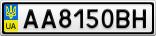 Номерной знак - AA8150BH