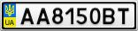 Номерной знак - AA8150BT
