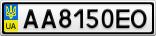 Номерной знак - AA8150EO
