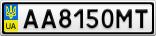 Номерной знак - AA8150MT