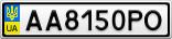 Номерной знак - AA8150PO