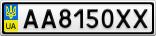 Номерной знак - AA8150XX