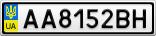 Номерной знак - AA8152BH