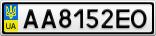 Номерной знак - AA8152EO