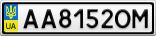 Номерной знак - AA8152OM