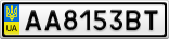 Номерной знак - AA8153BT