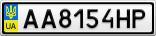 Номерной знак - AA8154HP