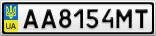 Номерной знак - AA8154MT