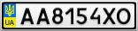 Номерной знак - AA8154XO