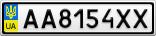 Номерной знак - AA8154XX