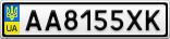 Номерной знак - AA8155XK