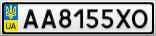 Номерной знак - AA8155XO
