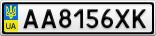 Номерной знак - AA8156XK