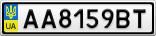 Номерной знак - AA8159BT
