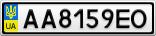 Номерной знак - AA8159EO