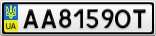 Номерной знак - AA8159OT