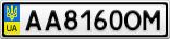Номерной знак - AA8160OM