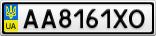 Номерной знак - AA8161XO