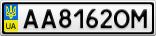 Номерной знак - AA8162OM