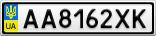 Номерной знак - AA8162XK