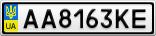 Номерной знак - AA8163KE