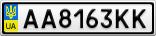 Номерной знак - AA8163KK