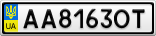Номерной знак - AA8163OT