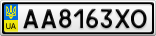 Номерной знак - AA8163XO