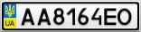 Номерной знак - AA8164EO