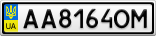 Номерной знак - AA8164OM