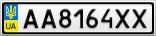 Номерной знак - AA8164XX