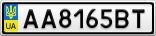 Номерной знак - AA8165BT