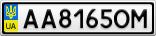 Номерной знак - AA8165OM