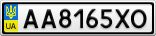 Номерной знак - AA8165XO