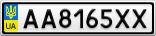 Номерной знак - AA8165XX