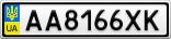 Номерной знак - AA8166XK