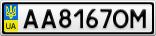 Номерной знак - AA8167OM