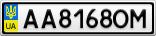Номерной знак - AA8168OM