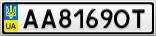 Номерной знак - AA8169OT