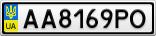 Номерной знак - AA8169PO