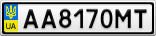 Номерной знак - AA8170MT