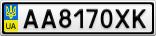 Номерной знак - AA8170XK