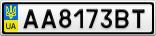 Номерной знак - AA8173BT