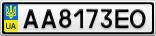 Номерной знак - AA8173EO