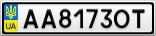 Номерной знак - AA8173OT